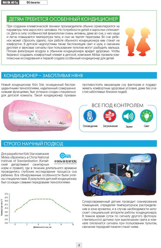 midea kids star алматы